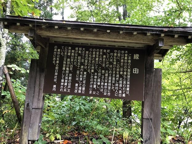 智光山文珠堂(長野市鬼無里)