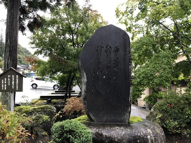 松巌寺(長野市鬼無里)川端康成文学碑
