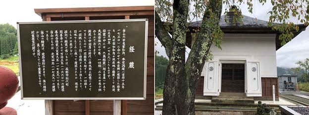松巌寺(長野市鬼無里)経蔵