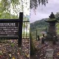 松巌寺(長野市鬼無里)寺島宗伴墓