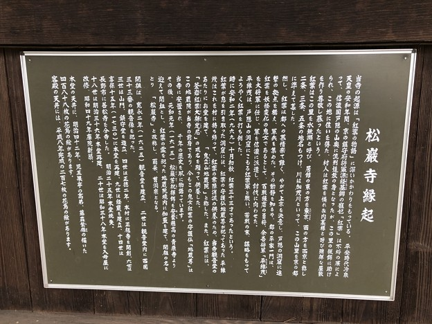 松巌寺(長野市鬼無里)本堂