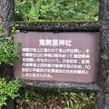 鬼無里神社(長野市鬼無里)