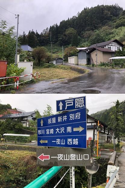 一夜山(長野市鬼無里)