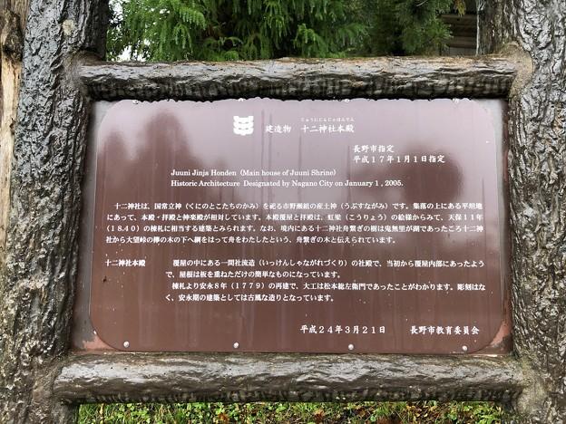 十二神社(長野市鬼無里)