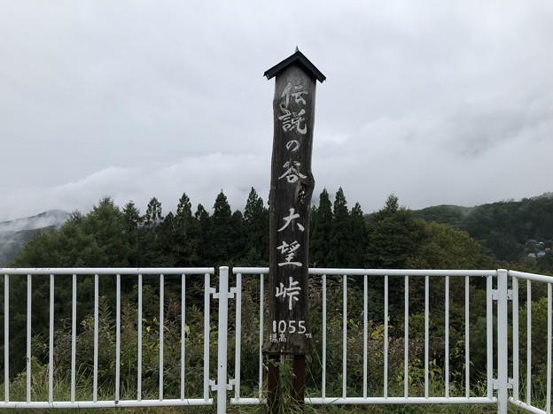 大望峠(長野市鬼無里)