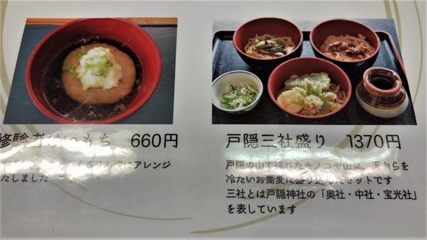 長野旅行 戸隠そば博物館 とんくるりん(長野市戸隠)