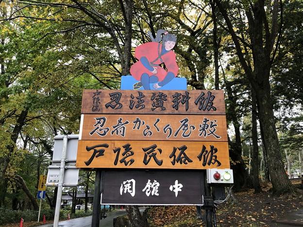 戸隠民俗館・戸隠忍法資料館・忍者からくり屋敷(長野市戸隠)
