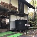 戸隠忍法資料館(長野市戸隠)