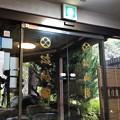 Photos: 中尾山温泉 松仙閣(長野市)