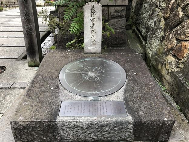 Photos: 善光寺(長野市元善町)参道 ・長野市道路元標