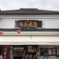 Photos: 善光寺(長野市元善町)仲見世通り