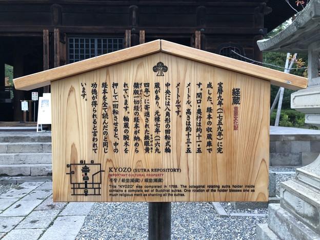 善光寺(長野市元善町)経蔵
