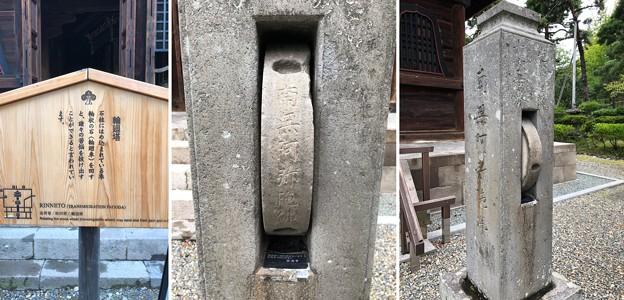善光寺(長野市元善町)経蔵 輪廻塔