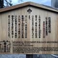 Photos: 善光寺(長野市元善町)伝 佐藤兄弟供養塔