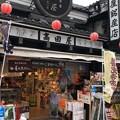 Photos: 善光寺(長野市元善町)仲見世通り 高田屋銘産店