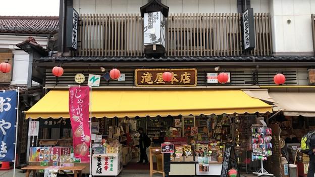 Photos: 善光寺(長野市元善町)仲見世通り 滝屋本店