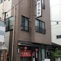 Photos: 中華料理 餃子小屋(足立区)