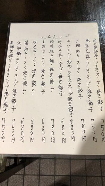 中華料理 餃子小屋(足立区)5