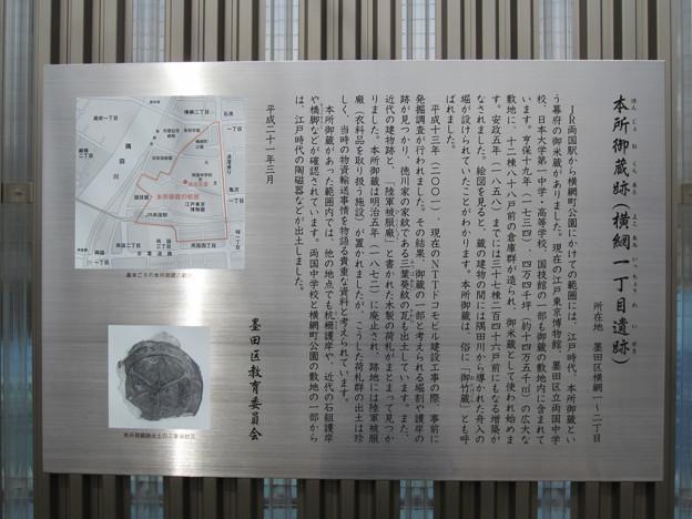 11.03.24.御竹蔵跡(墨田区横網1丁目)江戸東京博物館