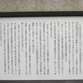 Photos: 松平伯耆守宮津藩下屋敷跡(墨田区横網1丁目)旧安田庭園