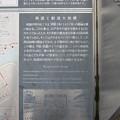 Photos: 御竹蔵跡(墨田区横網2丁目)横網町公園前交差点