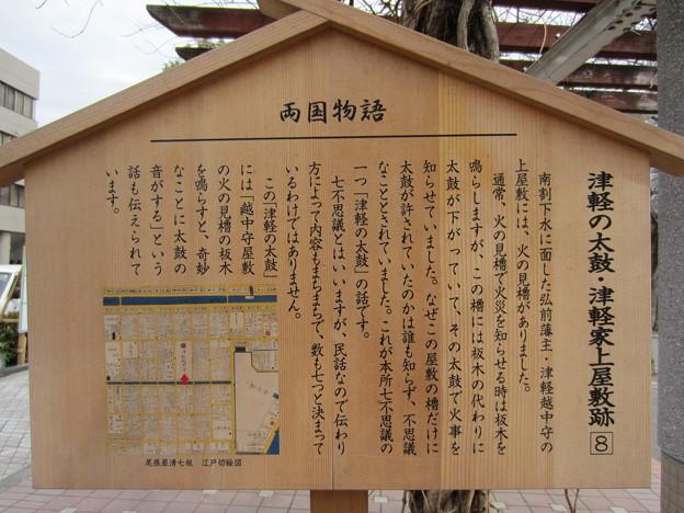 津軽藩上屋敷跡(墨田区亀沢2丁目 緑町公園)