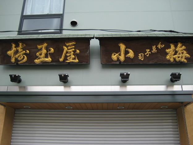 埼玉屋 小梅(墨田区向島)