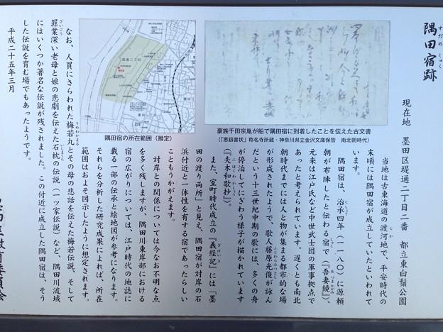 隅田川神社(墨田区堤通2丁目)隅田宿跡