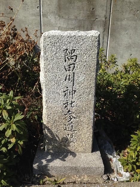 隅田川神社(墨田区堤通2丁目)参道蹟碑