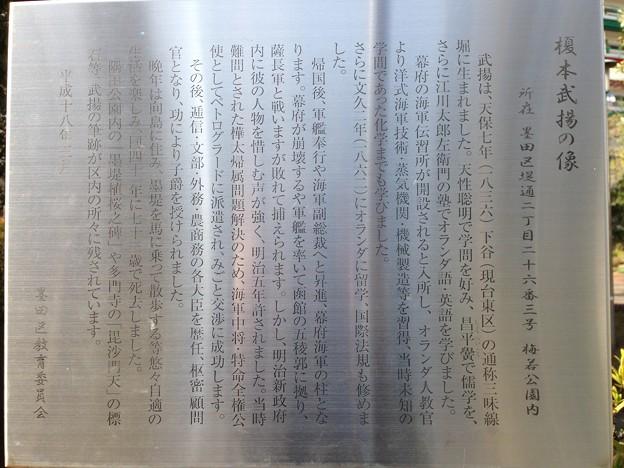 榎本武揚像(墨田区堤通2丁目)