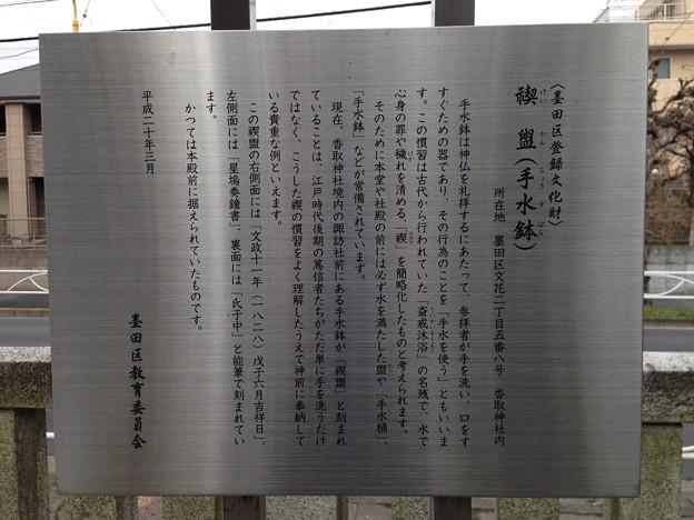 小村井香取神社(墨田区文花2丁目)禊盥