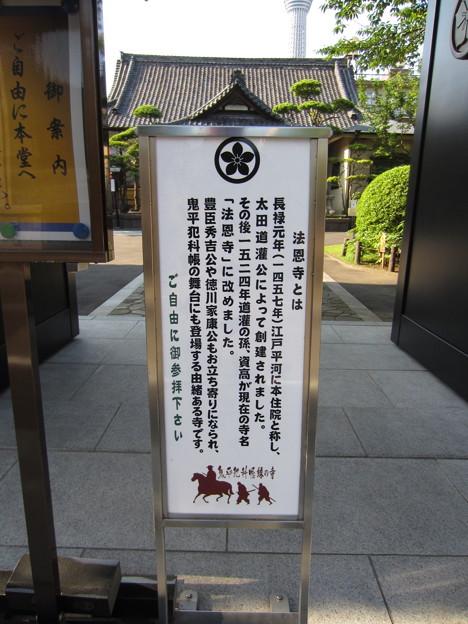 法恩寺(墨田区太平1丁目)