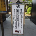 Photos: 法恩寺(墨田区太平1丁目)
