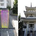 Photos: 法恩寺(墨田区太平1丁目)鐘楼三重塔