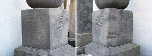 法恩寺(墨田区太平1丁目)太田道灌家供養塔