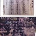 Photos: 05.04.06.男谷精一郎屋敷跡(墨田区両国4丁目)両国公園 勝海舟生誕之地碑