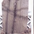 Photos: 05.04.06.吉良上野介上屋敷跡(墨田区両国3丁目)