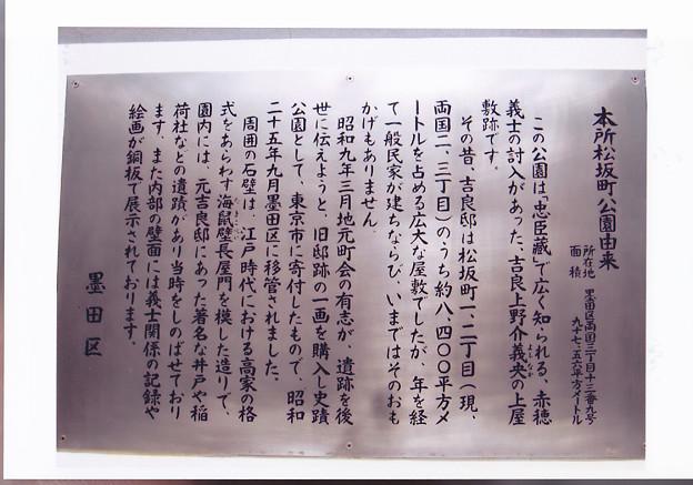 05.04.06.吉良上野介上屋敷跡(墨田区両国3丁目)