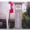 Photos: 05.04.06.吉良上野介上屋敷跡(墨田区両国3丁目)吉良義央追慕碑