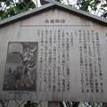 Photos: 駒止橋跡(墨田区両国1丁目)本所七不思議 片葉の葦