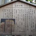 駒止橋跡(墨田区両国1丁目)