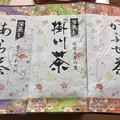 Photos: 掛川茶