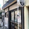 Photos: アンタイヌードルズ(昭島市)1