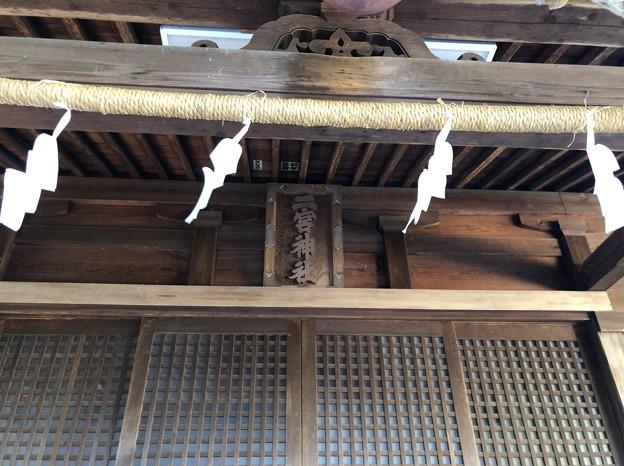 二宮神社(あきる野市)拝殿
