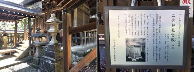 Photos: 二宮神社(あきる野市)宮殿