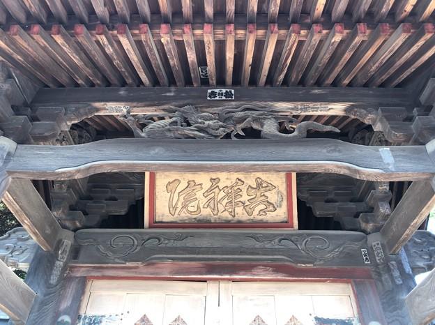 大悲願寺(あきる野市)中門(朱雀門)