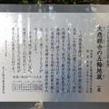 Photos: 大悲願寺(あきる野市)五輪地蔵