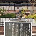 Photos: 大悲願寺(あきる野市)本堂