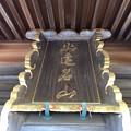 Photos: 開光院(あきる野市)山門扁額