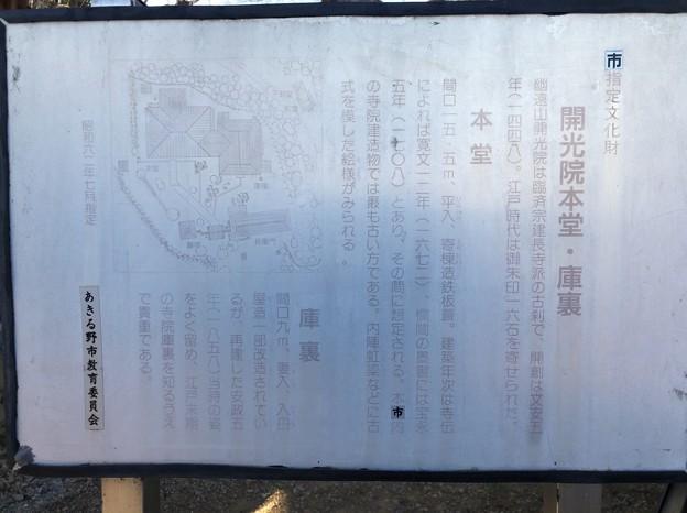 開光院(あきる野市)